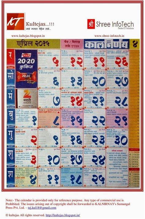 The program can be installed on android. Kalnirnay 2020 Marathi | Printable Calendar 2019 2020