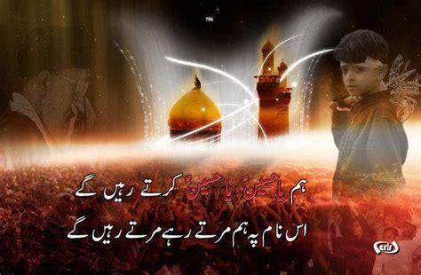 muharram wallpapers islamic karbala hussain horse ali haram hussein pakistani ul azadari avante biz