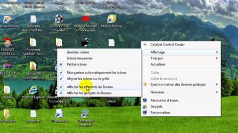 afficher le bureau windows 7 afficher les icones du bureau windows 7 طريقة إظهار