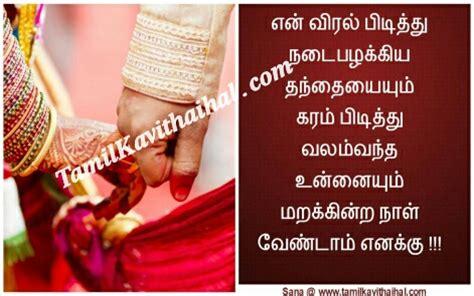 wedding wedding wishes thirumana kavithaigal