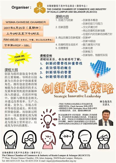 training   strategic innovative leadership klsccci