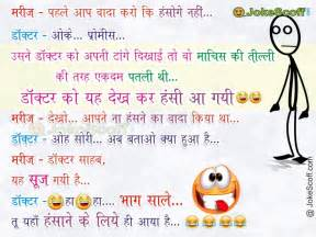 Halloween Jokes Adults Pictures by ह सन पक क ह Doctor And Patient Very Funny Jokes