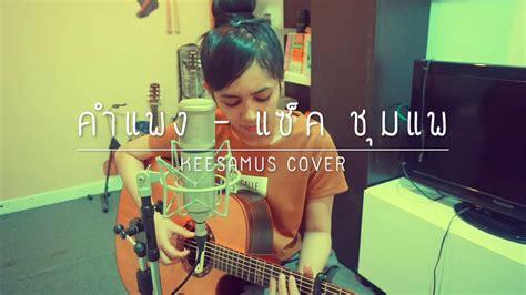เเซ็ค ชุมแพ [ Keesamus Cover ] Chords