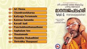 മാനസജപലഹരി | MAANASAJAPALAHARI Vol-1 | Hindu Devotional ...