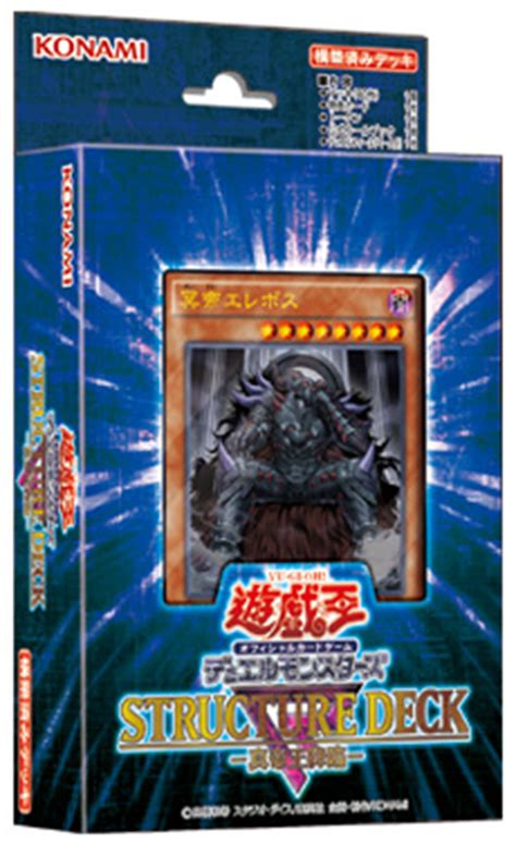 structure deck r advent of the legendary monarch yu gi