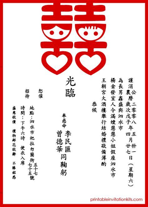 Wedding Invitation Wording: Chinese Wedding Invitation Template With Wording