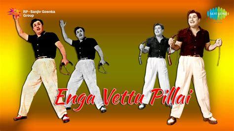 Enga Veettu Pillai Penn Ponaal Song Youtube