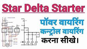 Star Delta Starter Motor Connection In Hindi