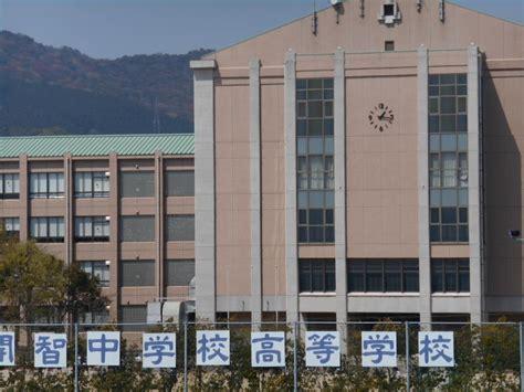 開智 高校 和歌山
