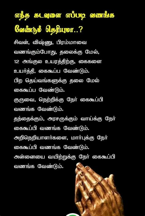 Let these inspirational quotes about god inspire you to put your trust and have faith in him. Tamil sinthanai | Hindu philosophy, Hindu mantras, Good thoughts quotes