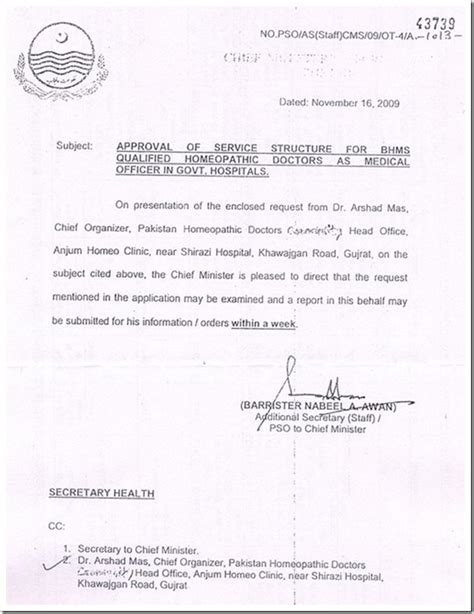subscribe shahbaz sharif unsubscribe pti letter