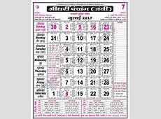 Hindu Calendar 2017, Hindu Panchang, HinduTyohar Calendar