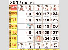 Singapore Calendar April 2017 Chinese calendarcraft