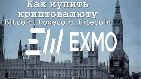 Как купить криптовалюту Bitcoin, Dogecoin, Litecoin. - YouTube