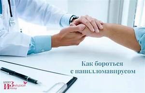 Лазерное лечение крови при вирусе папилломы