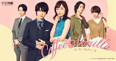 July orps aug 03 2020 7:44 am it is rather good drama if they expand it a little more.i cannot really follow what is the story about.the story itself is missing its concept of coffee and vanilla.the writer should explore. HONG KONG FILMss: Coffee and Vanilla (Legendado)