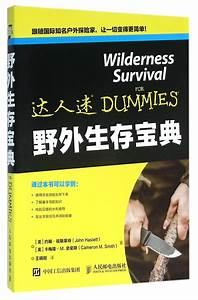 Survival Guide For Dummies
