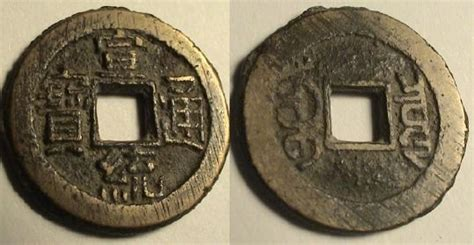 The Mysticism Behind Ancient Chinese Coins