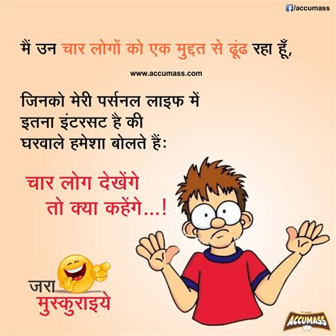 jokes thoughts  funny jokes  hindi hindi chutkule