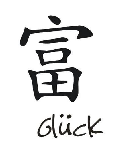 japanisches zeichen liebe wandtattoo chinesische zeichen f 252 r gl 252 ck wandtattoos chinesische zeichen