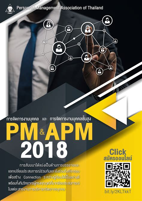Pmat is listed in the world's largest and most authoritative dictionary database of abbreviations and acronyms. PMAT - สมาคมการจัดการงานบุคคลแห่งประเทศไทย/ข่าวสารและกิจกรรม/กิจกรรม/สัมมนา หลักสูตร การจัดการ ...