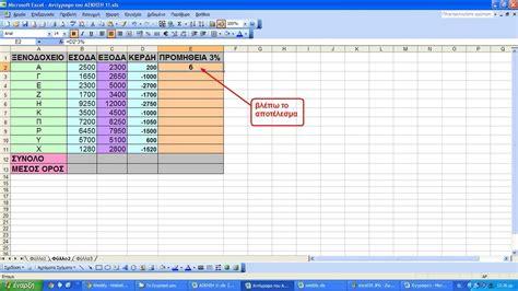 beta alp 4 0 templates απλές πράξεις στο excel i skool