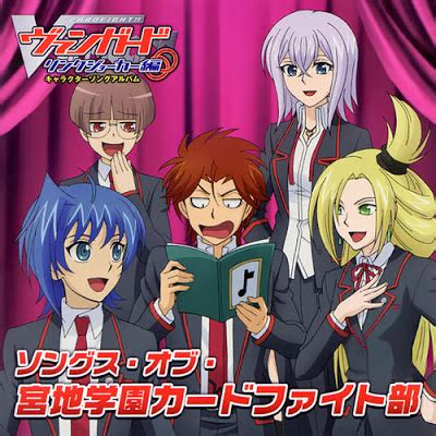 anime fight ost cardfight vanguard character song album 2 ost