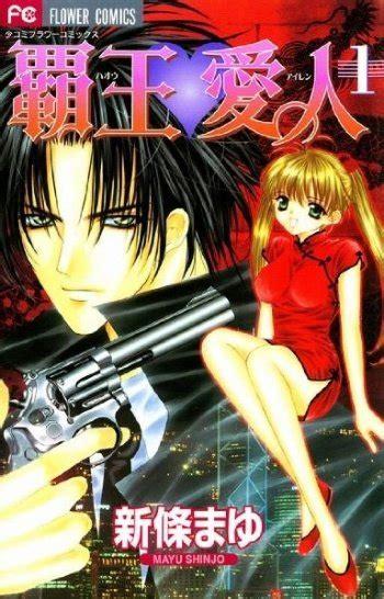 haou airen manga anime planet