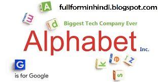 google ka full  google ka pura naam google ka matlab