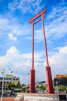 giant swing wikipedia