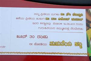 marriage invitation wordings in kannada language matik for With wedding invitations quotes in telugu