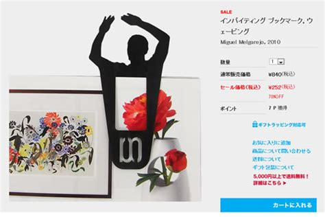 41222 Coupon Moma by Moma Store 最大70 割引のセール 2012年12月