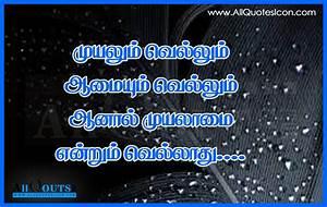 Success Quotes in Tamil   www.AllQuotesIcon.com   Telugu ...