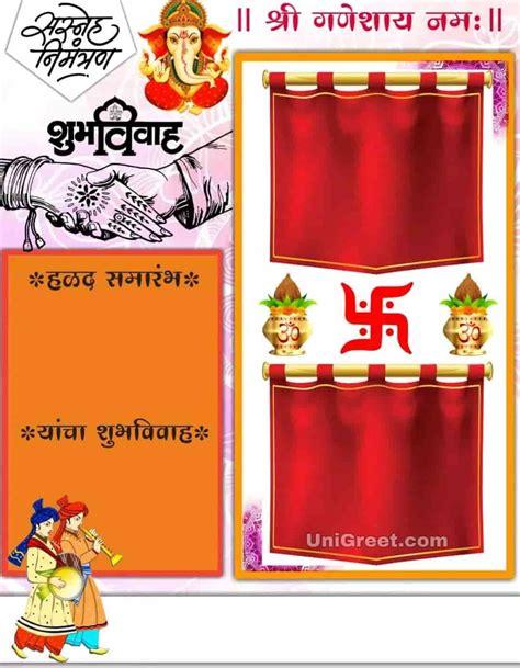 background marathi wedding invitation card template