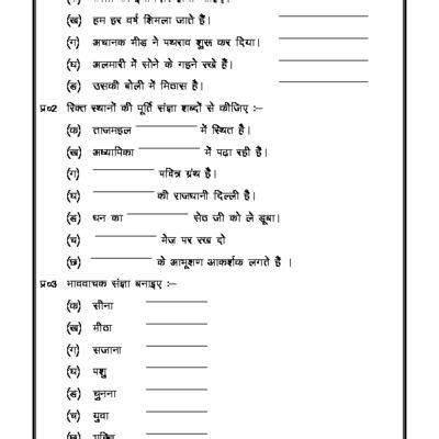 Hindi Grammar Sangya (noun)  Education  Hindi Worksheets, 1st Grade Worksheets, Worksheets