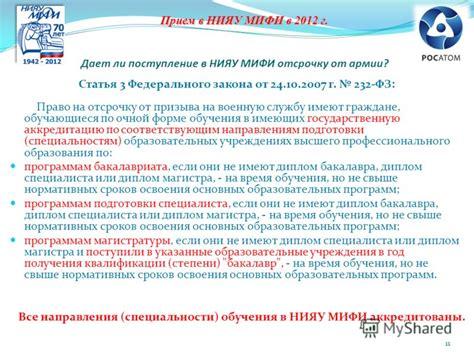 Специальности бакалавриата направления бакалавриата в вузах москвы по фгос