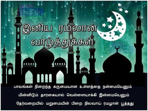 tamil ramadan vazhthukkal kavithai tamillinescafecom