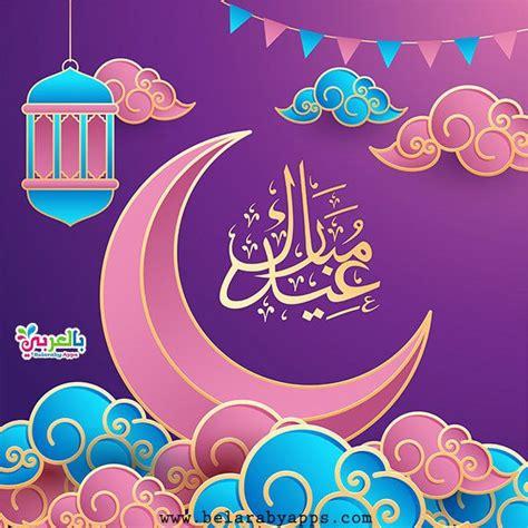 eid mubarak cards  eid al fitr