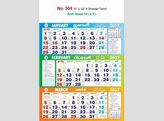 4 Sheeter Monthly Calendar 2017 with 4 Colours Vivid