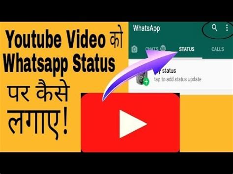 put youtube video  whatsapp status youtube