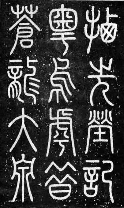 master chinese calligraphy zhuan shu  li  bing