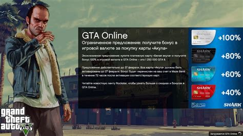 Карты Акула для Gta Online
