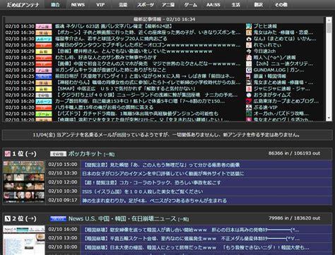 だめぽ アンテナ ニュース