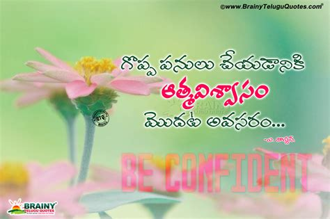 self motivational success sayings in telugu with hd wallpapers free