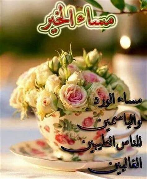 msa alord good evening msa alkhyr pinterest