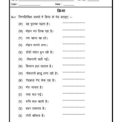 hindi grammar kriya verb passage hindi worksheets