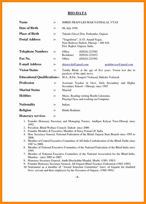 format of marriage resume 12 beautiful muslim marriage resume format for boy