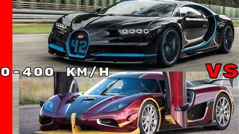 Koenigsegg agera s vs bugatti veyron 16.4 x 5 заездов мультикамера. Koenigsegg Agera RS vs Bugatti Chiron - 0-400 km/h - YouTube