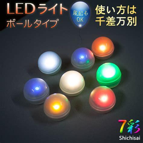 kmmart   Rakuten Global Market: LED lights round ball-type ...