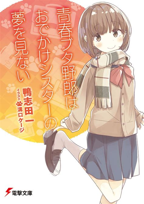 Bunny Girl Senpai Light Novel Iatt